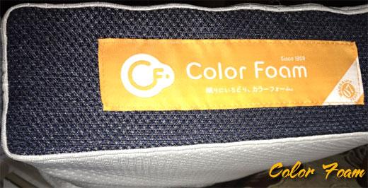 chuyên mua bán Đệm Nhật Bản Color Foam thương hiệu của công ty Inoac Japan